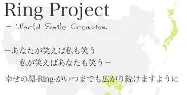 Ring Project��-World Smile Creation. -���ʤ����Ф��л��Ф����䤬�Ф��Ф��ʤ��Ф�-�������δ�-Ring-�����ĤޤǤ⹭����³���ޤ��褦��
